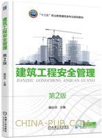 建筑工程安全管理 第2版