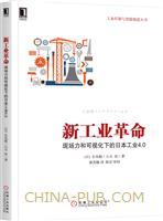 (特价书)新工业革命:现场力和可视化下的日本工业4.0