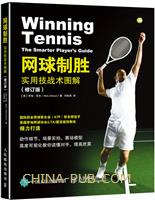 网球制胜:实用技战术图解(修订版)
