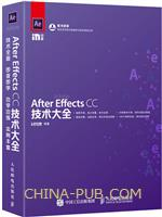 After Effects CC技术大全
