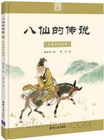 张果老的故事(八仙的传说)