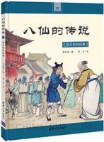 蓝采和的故事(八仙的传说)