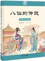 韩湘子的故事(八仙的传说)