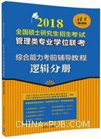 2018全国硕士研究生招生考试管理类专业学位联考综合能力考前辅导教程-逻辑分册