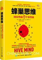 蜂巢思维:国家智商VS个体智商
