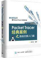 Packet Tracer经典案例之路由交换入门篇
