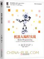 机器人编程实战