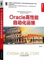 Oracle高性能自动化运维