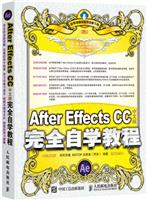 After Effects CC中文版完全自学教程