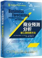 商业预测分析:新工具和新方法