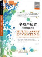 (特价书)多资产配置:投资实践进阶