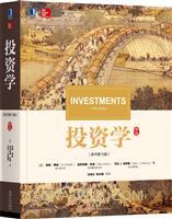 (特价书)投资学(原书第10版)