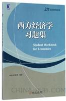 (特价书)西方经济学习题集