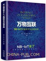万物互联NB-IoT关键技术与应用实践