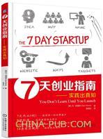 7天创业指南――实践出真知