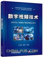 数字视频技术