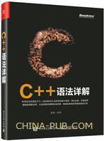 C++语法详解
