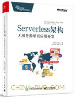 Serverless架构:无服务器单页应用开发