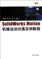 SolidWorks Motion机械运动仿真实例教程