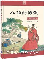 曹国舅的故事(八仙的传说)
