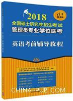 英语考前辅导教程(2018全国硕士研究生招生考试管理类专业学位联考)