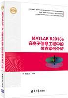 MATLABR2016a在电子信息工程中的仿真案例分析(精通MATLAB)