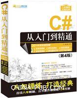 C#从入门到精通(第4版)(配光盘)(软件开发视频大讲堂)