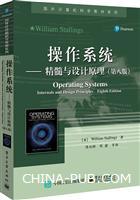 操作系统――精髓与设计原理(第八版)(英文版)