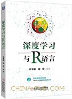 深度学习与R语言
