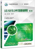 UG NX10.0中文版基础教程 第2版