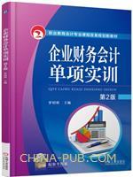 企业财务会计单项实训 第2版