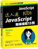 达人迷 JavaScript趣味编程15例