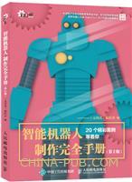 智能机器人制作完全手册 第2版