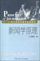 新闻学原理