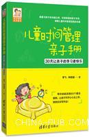 儿童时间管理亲子手册――30天让孩子的学习更快乐(豆豆妈妈系列图书)