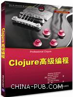 Clojure高级编程(Web开发经典丛书)