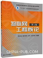 物联网工程概论(第2版)(普通高校物联网工程专业规划教材)