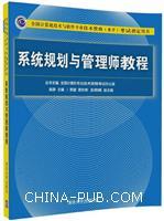 系统规划与管理师教程(全国计算机技术与软件专业技术资格(水平)考试指定用书)