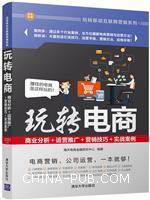 玩转电商:商业分析+运营推广+营销技巧+实战案例(玩转移动互联网营销系列)