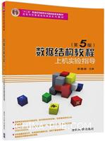 数据结构教程(第5版)上机实验指导(高等学校数据结构课程系列教材)