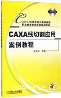 CAXA线切割应用案例教程