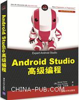 AndroidStudio高级编程(移动开发经典丛书)