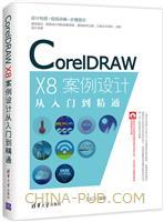 CorelDRAW X8案例设计从入门到精通(全彩)