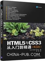 HTML5与CSS3从入门到精通(第3版)