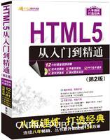 HTML5从入门到精通(第2版)(配光盘)(软件开发视频大讲堂)