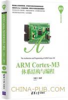 ARMCortex-M3体系结构与编程(第2版)(清华开发者书库)