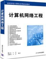 计算机网络工程(高等学校计算机应用规划教材)