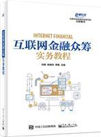 互联网金融众筹实务教程