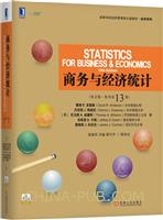 (特价书)商务与经济统计(英文版・原书第13版)