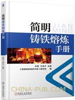 简明铸铁熔炼手册